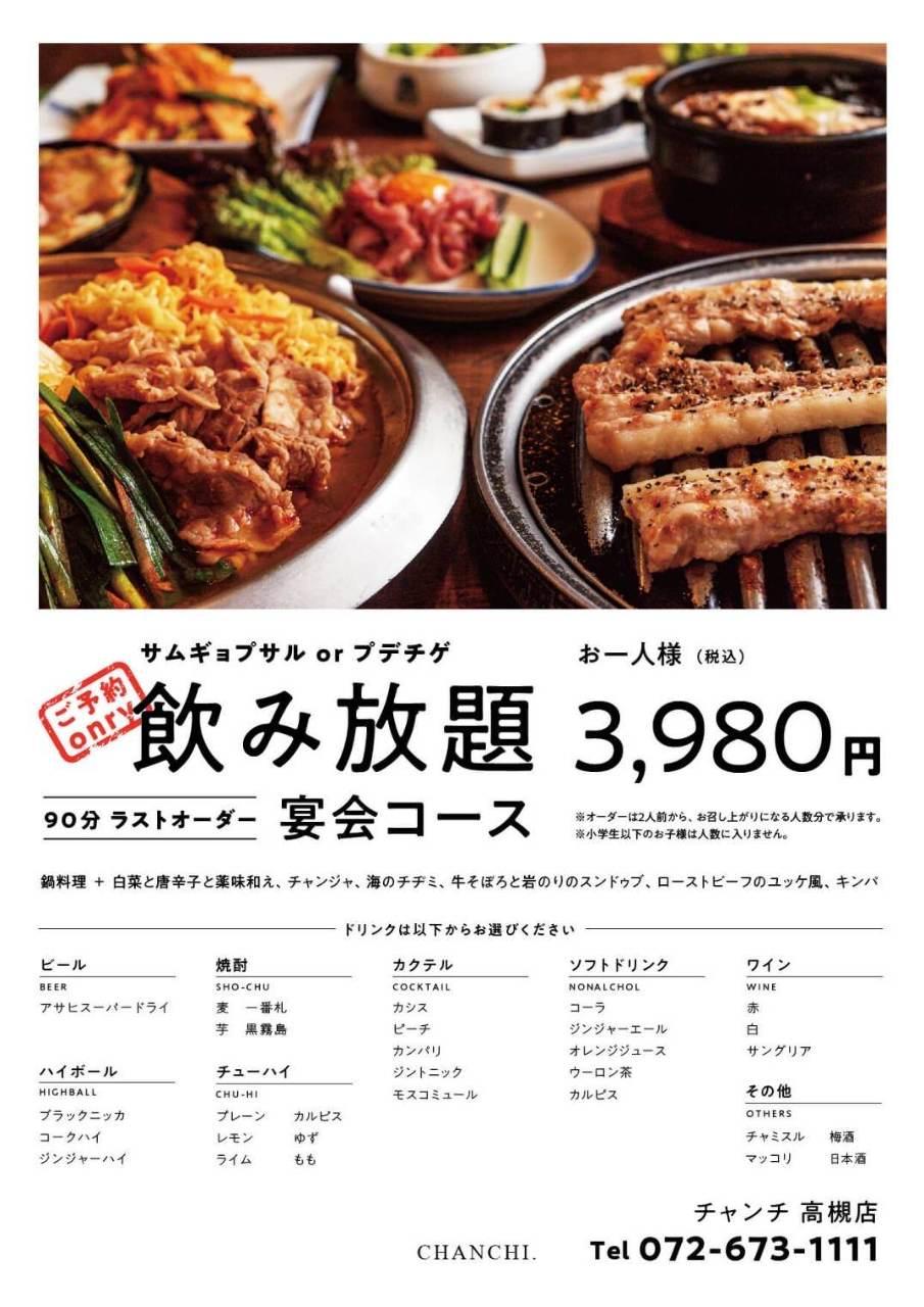 宴会コース 3,980円