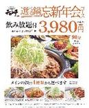 選べる鍋忘新年会コース 3,980円