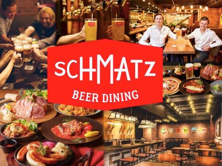 クラフトビールダイニング SCHMATZ ‐シュマッツ‐ 吉祥寺