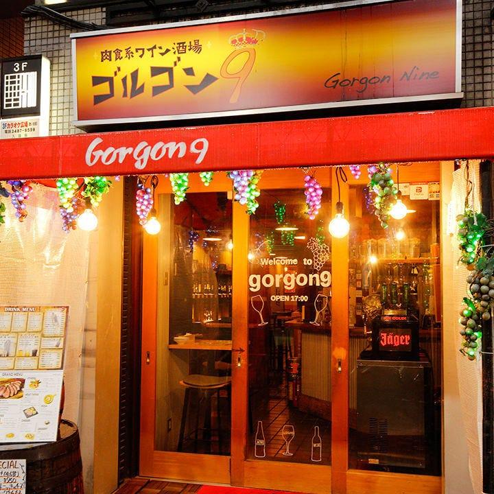 肉バル ゴルゴン9 三轩茶屋店
