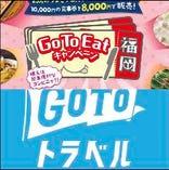 GoToEatお食事券とトラベルクーポンご利用頂けます。