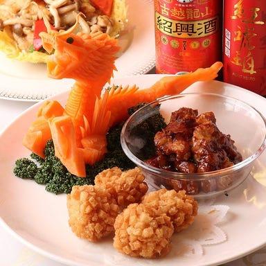 中国料理 龍華園  こだわりの画像