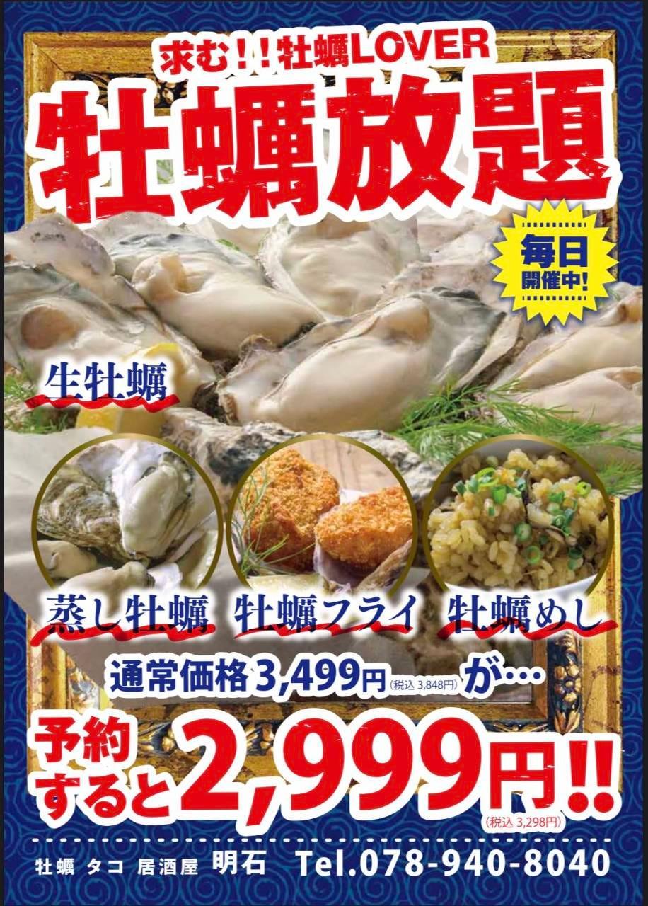11月上旬スタート!! 今年もやります!牡蠣の食べ放題!