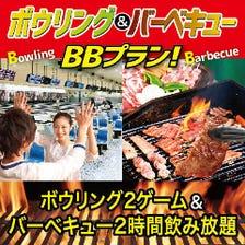 ボウリング&BBQのセットプラン