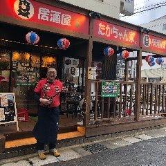 沖縄居酒屋×泡盛 はいさい!たかちゃん家