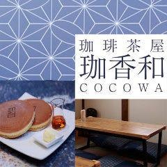珈琲茶屋 珈香和‐COCOWA