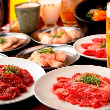 焼肉 極(KIWA) 横浜本店 コースの画像