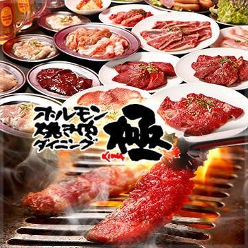燒肉 極(KIWA) 橫濱本店