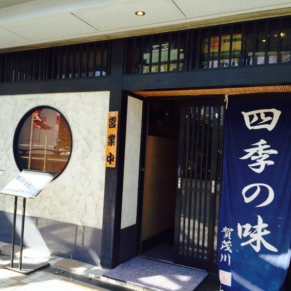 日本料理 賀茂川