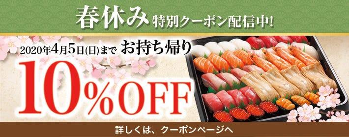 市場直送回転寿司 しーじゃっく 安芸坂店