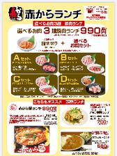 選べるお肉3種 がっつり赤からランチ