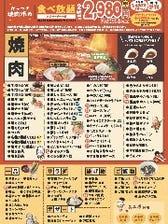■がっつり焼肉派の2時間焼肉100品食べ放題2,980円/税別(小学生1,490円/幼児無料)