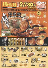 ■120分70品 がっつり鍋食べ放題2,780円/税別(小学生1,390円/幼児無料)