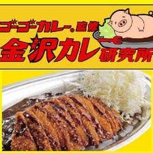ランチは「金沢カレー」で決まり!!