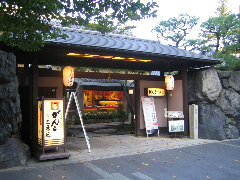 高瀬川を左に見ながら、3、4分歩いていていただくと右手に当店があります。