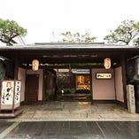 地下鉄東西線『京都市役所前駅』徒歩4分、京阪電鉄本線『三条駅』徒歩7分のお座敷屋敷へようこそ
