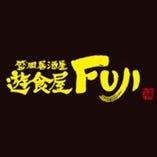 盛岡居酒屋 遊食屋FUJI