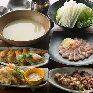 虎ノ門 鶏料理 やまと  コースの画像