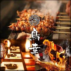 地鶏料理と藁焼き専門店 個室居酒屋 鳥幸 大宮店