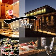 寿司・和食 一 ~いち~ 長岡