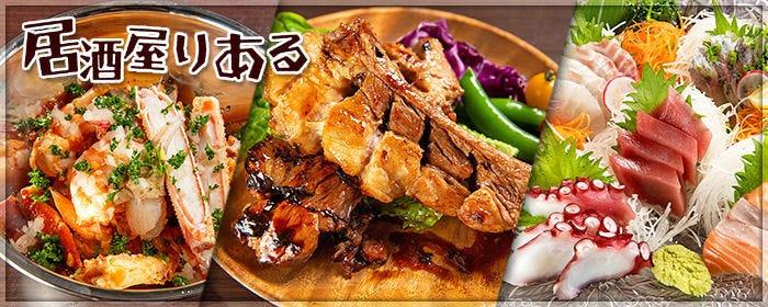 厳選肉×鮮魚×新鮮野菜 『居酒屋 りある』五井駅西口