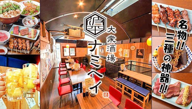 大衆酒場 ナミヘイ 仙台店