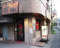 神戸亭 川口末広店