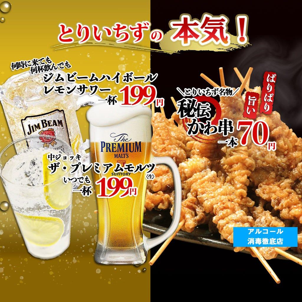 水炊き・焼鳥・鶏餃子 とりいちず 新橋SL広場店