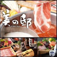 肉割烹×肉握り食べ放題 肉の権之助 銀座並木通り店