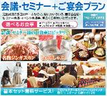 会議・セミナー+ご宴会プラン