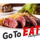「Go To Eat キャンペーン」で外食を楽しもう!