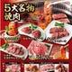 【焼肉フロア】イチオシ!5大名物焼肉が楽しめるKOYOENコース