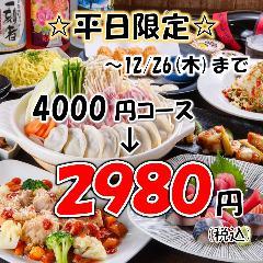 昭和食堂 江南店
