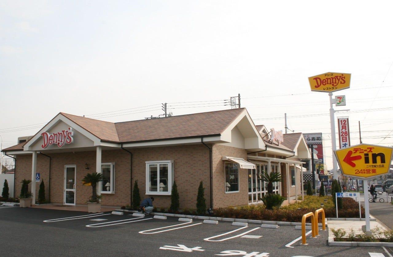 デニーズ 二十世紀ヶ丘店