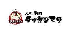 元祖駒岡タッカンマリ
