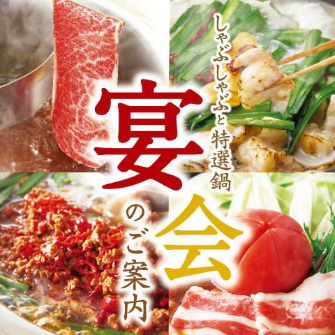 温野菜の宴会