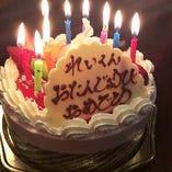 誕生日会もOK