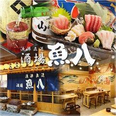 魚八 築地店