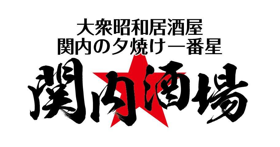大衆昭和居酒屋 鶴見酒場 鶴見本店