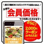 アプリ登録でメニューが特別価格に!!!