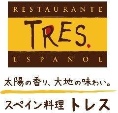 スペイン料理 トレス