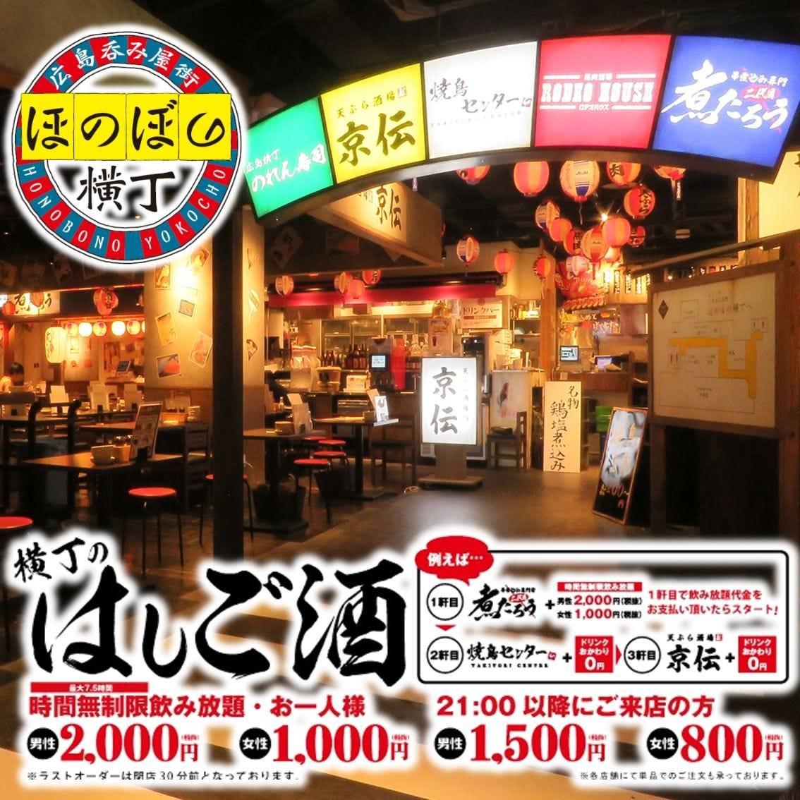 広島呑み屋街 ほのぼの横丁 広島駅前店