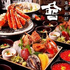 魚吉別邸 會(かい)