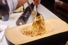 チーズの中で仕上げるカルボナーラ