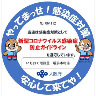 いちおく 地鶏屋 堺筋本町店 メニューの画像