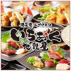 いちおく 地鶏屋 堺筋本町店