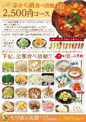 宴会個室×名古屋名物 赤から 松戸店