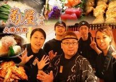 大将料理 菊屋本店