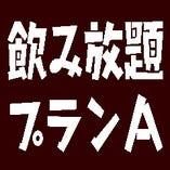 ※プランAのコースは、プラス300円で                プランBにする事が出来ます。