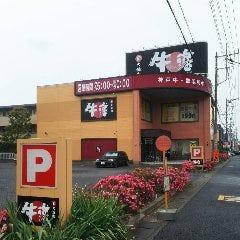 炭火焼肉 牛藩 越谷蒲生店
